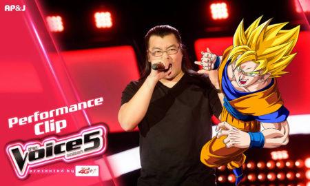 The Voice - Dragon Ball Z